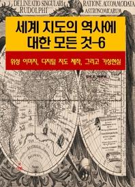 세계 지도의 역사에 대한 모든 것. 6 _위성 이미지, 디지털 지도 제작, 그리고 가상현실