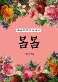 봄봄 (김유정 단편 걸작선)