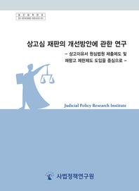상고심 재판의 개선방안에 관한 연구