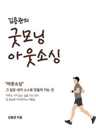 김용관의 굿모닝아웃소싱