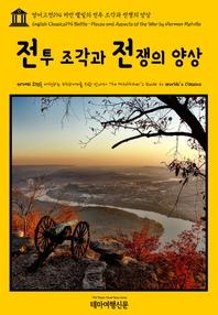 영어고전194 허먼 멜빌의 전투 조각과 전쟁의 양상(English Classics194 Battle-Pieces and Aspects of the War by Herman Melville)