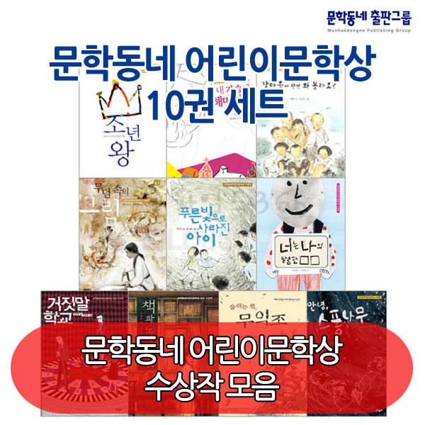 문학동네 어린이문학상 10권세트
