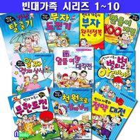 노트5권증정//재미북스/어린이 경제 학습만화 빈대가족 1~10 시리즈세트(전10권)/절약무한도전.알뜰여행대