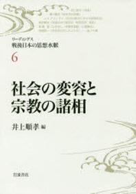 リ-ディングス戰後日本の思想水脈 6