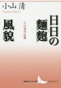 日日の麵?(パン)/風貌 小山淸作品集