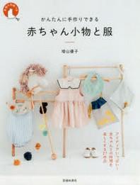 かんたんに手作りできる赤ちゃん小物と服