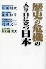 歷史の危機の入り口に立つ日本
