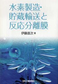 水素製造.貯藏輸送と反應分離膜