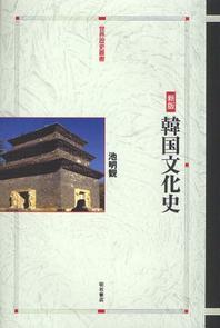 韓國文化史新版