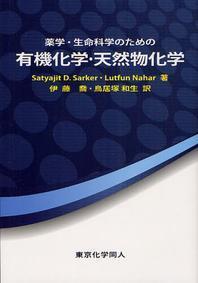藥學.生命科學のための有機化學.天然物化學