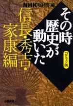 NHKその時歷史が動いた コミック版 信長.秀吉.家康編