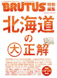 北海道の大正解