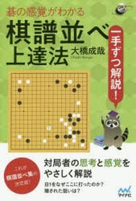 碁の感覺がわかる棋譜竝べ上達法 一手ずつ解說!