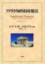 アメリカ知的財産權法
