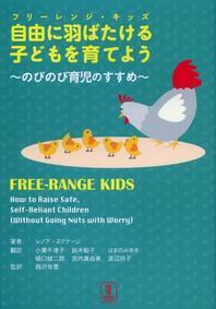 自由に羽ばたける子ども(フリ-レンジ.キッズ)を育てよう のびのび育兒のすすめ