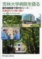 杏林大學病院を語る 最先端醫療で時代をリ―ド-醫療者たちの熱い鬪い