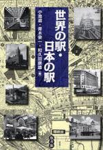 世界の驛.日本の驛