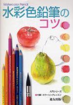 水彩色鉛筆のコツ