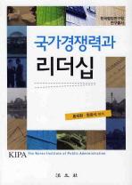 국가경쟁력과 리더십(KIPA)