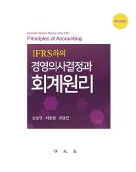 IFRS하의 경영의사결정과 회계원리