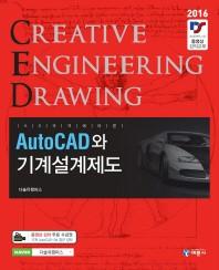 KS 규격에 따른 AutoCAD와 기계설계제도(2016)