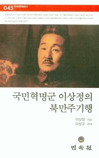 국민혁명군 이상정의 북만주기행