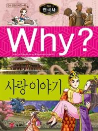 Why? 사랑 이야기