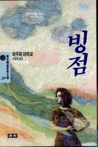 빙점(청목정선세계문학 39)