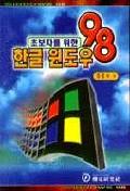 한글 윈도우 98