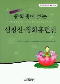 심청전.장화홍련전(중학생독후감필독선 44)