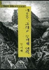 대홍수 그리고 무지개 언약(창세기강해설교 2)