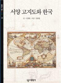 서양고지도와 한국