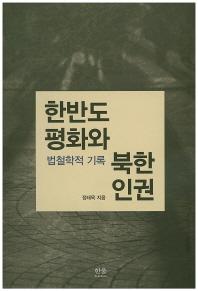 한반도 평화와 북한 인권: 법철학적 기록