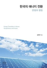 한국의 에너지 전환: 관점과 쟁점
