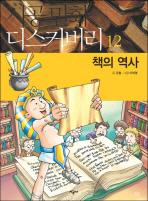 책의 역사