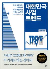 대한민국 사업 트렌드(2018년판)