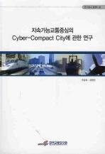 지속가능교통중심의 CYBER-COMPACT CITY에 관한 연구