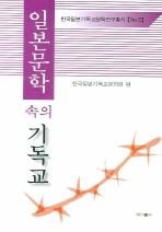 일본문학 속의 기독교