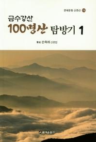금수강산 100명산 탐방기. 1