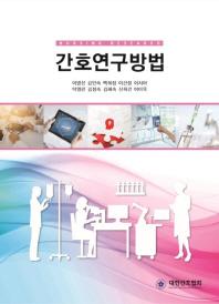 간호연구방법