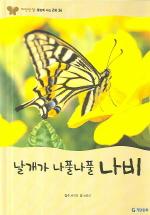 날개가 나풀나풀 나비