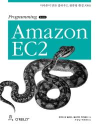 Programming Amazon EC2 한국어판