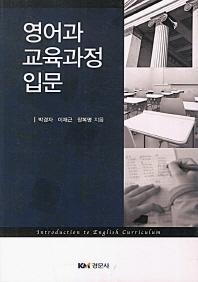 영어과 교육과정 입문