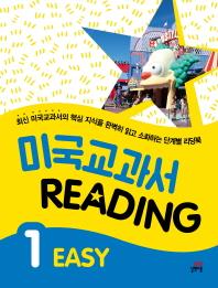미국교과서 Reading Easy. 1