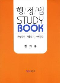 행정법 Study Book(2011)