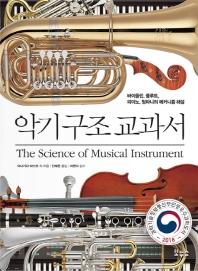 악기 구조 교과서