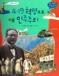 4.19 혁명으로 이룬 민주주의
