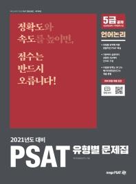 PSAT 유형별 문제집: 언어논리(2021)