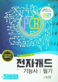 전자캐드기능사 필기(2021)