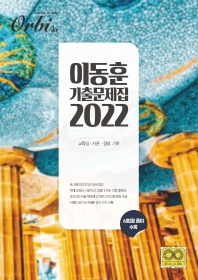 Orbi 고등 기하 이동훈 기출문제집(2021)